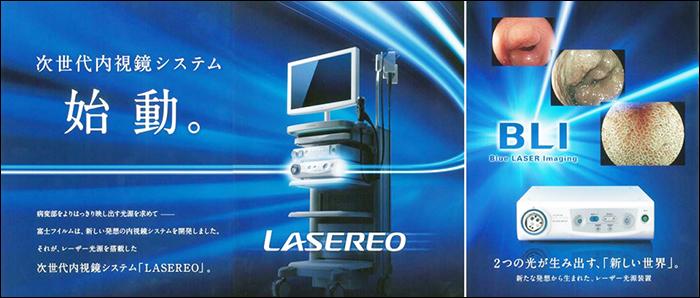 次世代内視鏡システム