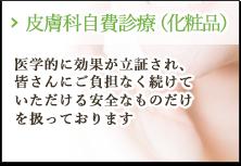 皮膚科自費診療(化粧品)